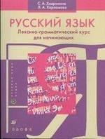 Русский язык: Лексико-грамматический курс для начинающих  Автор: Хавронина С. А.