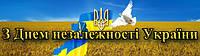 Акция ко Дню Независимости Украины!