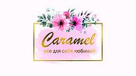 Caramel - для себя любимой!