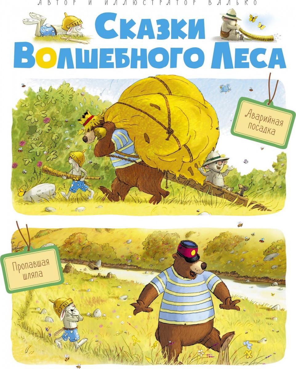 Сказки волшебного леса: Аварийная посадка. Пропавшая шляпа. Валько