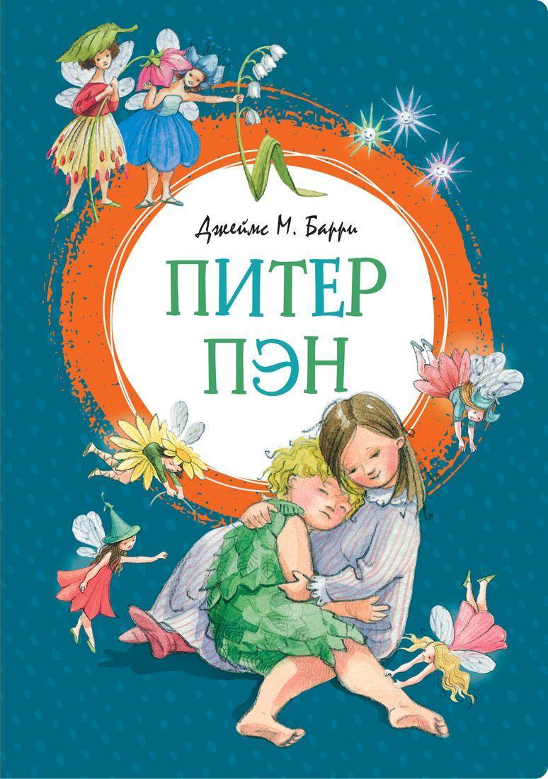 Питер Пэн.  Барри Джеймс Мэтью