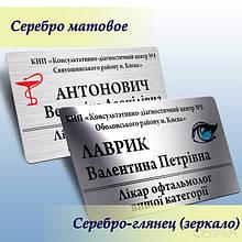 Бейджи металеві для лікарів, медперсоналу та медпрацівників (Виготовлення 1 година)