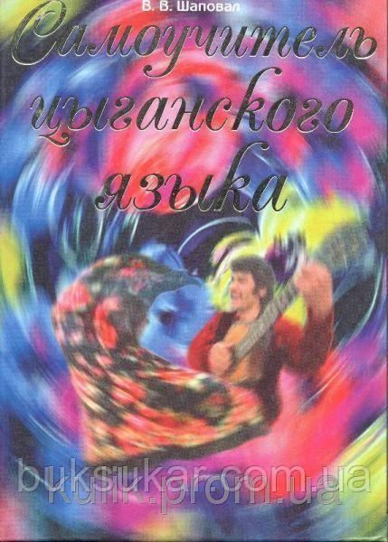 Самоучитель цыганского языка В. В. Шаповал
