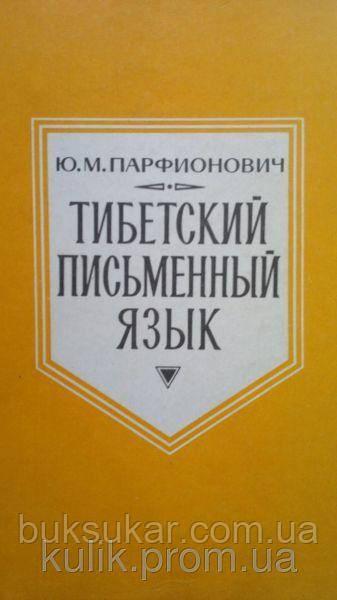 Тибетский письменный язык