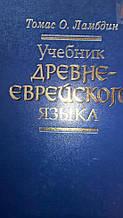 Інші мови