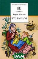 Житков Борис Степанович Что бывало. Рассказы