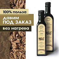 Масло Грецкого ореха Сыродавленное