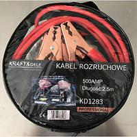 Кабель прикуривания Kraft Dele 500A 2,5m KD1283