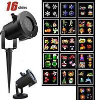 Christmas Laser Projector 16 картриджей № 16F, Светодиодный уличный проектор, Декоративный проектор фасадный