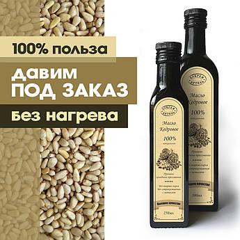 Масло Кедрового ореха Сыродавленное