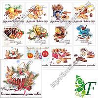 Бирка-открытка 4.5х5см 12 шт(лист) НГ Фуд арт