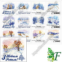 Бирка-открытка 4.5х5см 12 шт(лист) НГ акварельный Пейзаж
