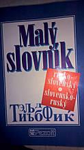 Malý  slovnik, rusko-slovenský & slovensko-ruský.