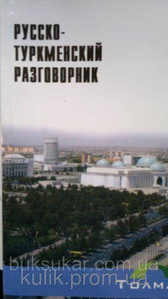 Г. А. Худайбердиева    Русско-туркменский разговорник