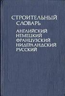 Корчемкин, С. Н.  Строительный словарь (английский, немецкий, французский, нидерландский, русский)