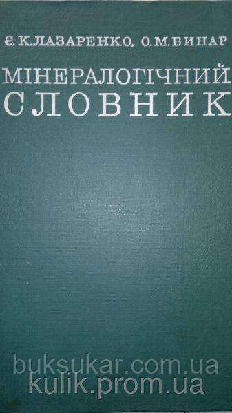Лазаренко Є. К., Винар О. М. Мінералогічний словник. Українсько-російсько-англійський.