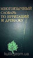 Многоязычный технический словарь по ирригации и дренажу (русско-англо-французский).
