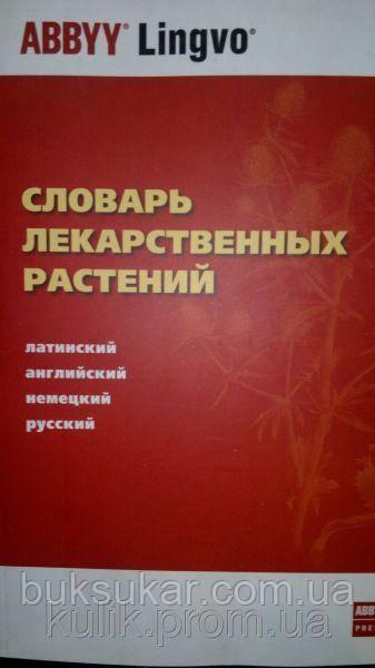 Словарь лекарственных растений. Латинский, английский, немецкий, русский  А. Ю. Болотина