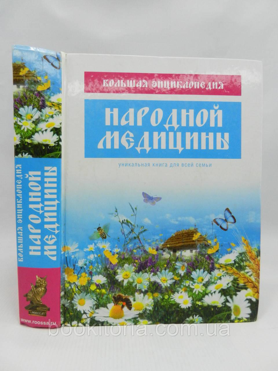 Большая энциклопедия народной медицины (б/у).
