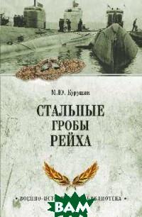 Курушин Михаил Юрьевич Стальные гробы рейха