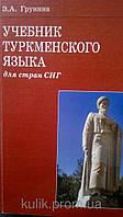 Учебник туркменского языка для стран СНГ / Э. А. Грунина