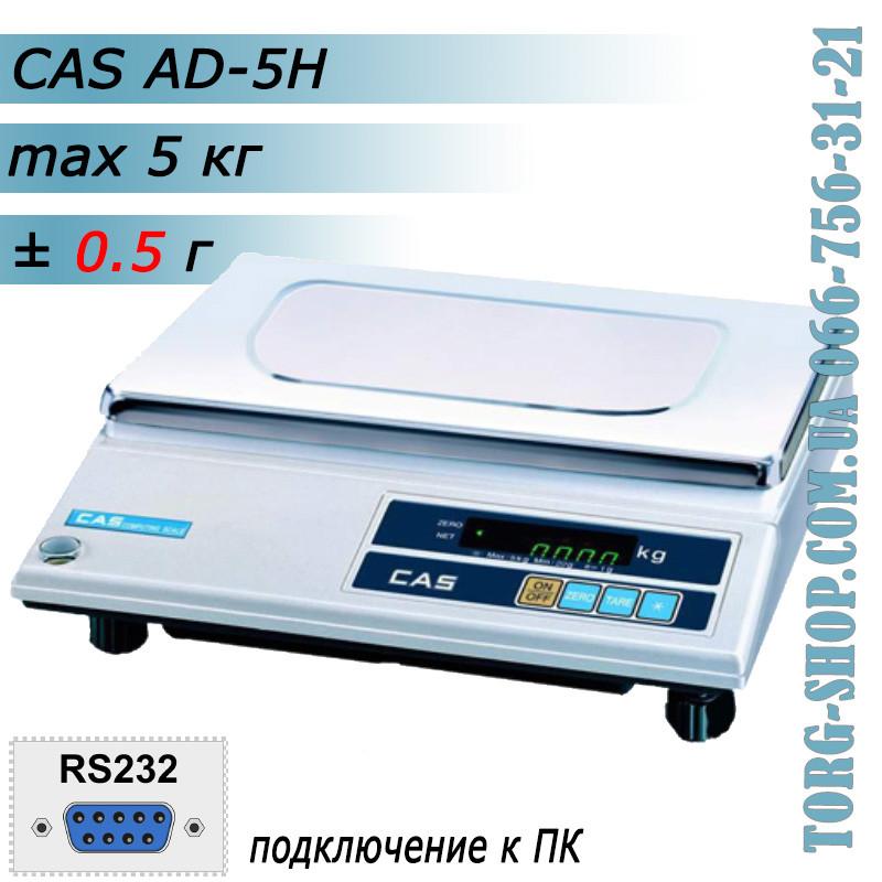 Настольные весы CAS AD H (CAS AD-5H) повышенной точности