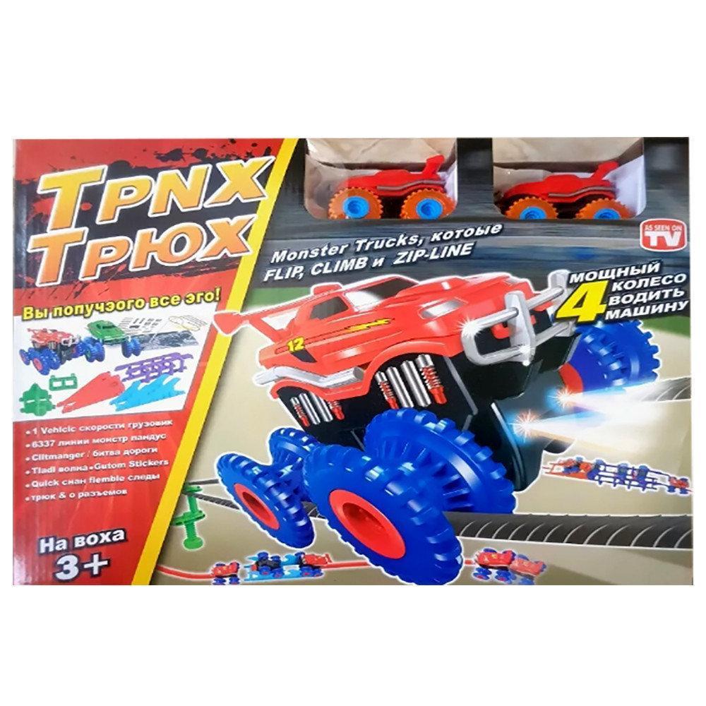 Трасса МОНСТР ТРАКИ ( Trix Trux ) 2 машинки в комплекте, Детская игрушечная канатная трасса, Монстр трак