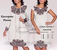 """Заготовка для вишивки """"Сукня жіноча без рукавів з жакетом"""" Кольорова Панна-4 (Світ Рукоділля)"""