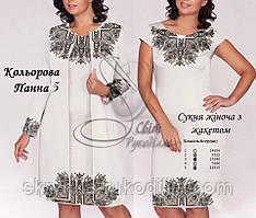 """Заготовка для вишивки """"Сукня жіноча без рукавів з жакетом"""" Кольорова Панна-5 (Світ Рукоділля)"""
