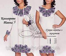"""Заготовка для вишивки """"Сукня жіноча без рукавів з жакетом"""" Кольорова Панна-3 (Світ Рукоділля)"""