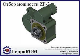 Коробка отбора мощности ZF-2 со смещением