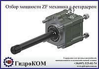 Коробка отбора мощности ZF-1 механика c ретардером