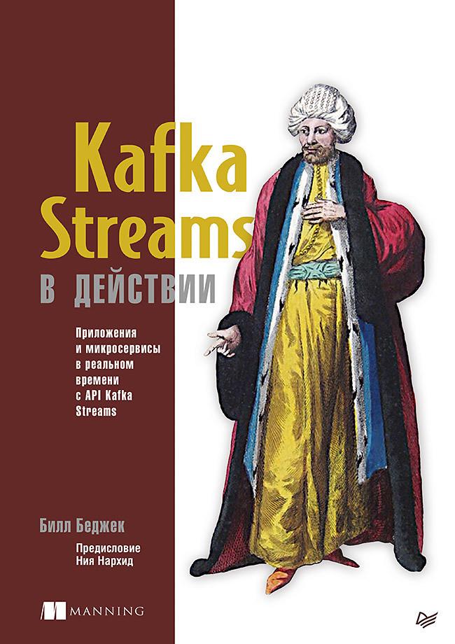 Kafka Streams в действии. Приложения и микросервисы для работы в реальном времени.  Беджек Б.