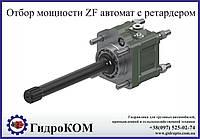Коробка отбора мощности ZF-1 автомат c ретардером
