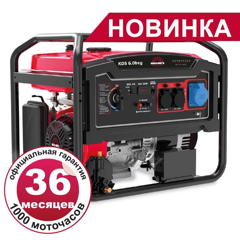 Генератор бензиновый Vitals Master KDS 6.0beg (Бесплатная доставка)