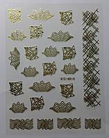 Гибкая 3D наклейка для ногтей (маникюра) STZ-G015 золото