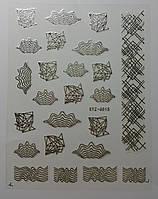 Гибкая 3D наклейка для ногтей (маникюра) STZ-G015 серебро