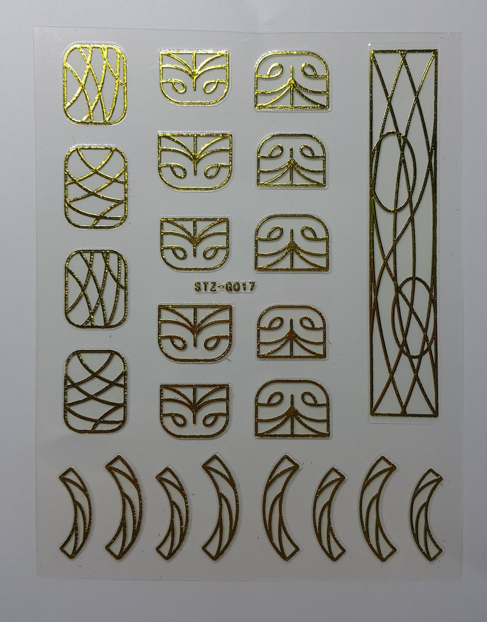 Гибкая 3D наклейка для ногтей (маникюра) STZ-G017 золото
