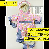 Зимний комбинезон 2 в 1 р 74 конверт с ручками р 68 для новорожденных на овчине со съёмным мехом зима 5086