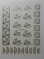 Гибкая 3D наклейка для ногтей (маникюра) STZ-G019 серебро