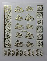Гибкая 3D наклейка для ногтей (маникюра) STZ-G019 золото