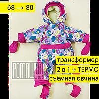 Зимний комбинезон 2 в 1 р 74 конверт с ручками р 68 для новорожденных на овчине со съёмным мехом зима 5087