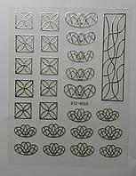 Гибкая 3D наклейка для ногтей (маникюра) STZ-G020 серебро