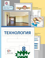 Сасова И.А., Леонтьев А.В., Капустин В.С. Технология. 8 класс. Учебник. ФГОС