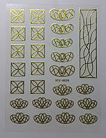 Гибкая 3D наклейка для ногтей (маникюра) STZ-G020 золото
