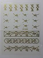 Гибкая 3D наклейка для ногтей (маникюра) STZ-G022 золото