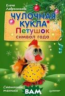 Елена Лаврентьева Чулочная кукла. Петушок - символ года
