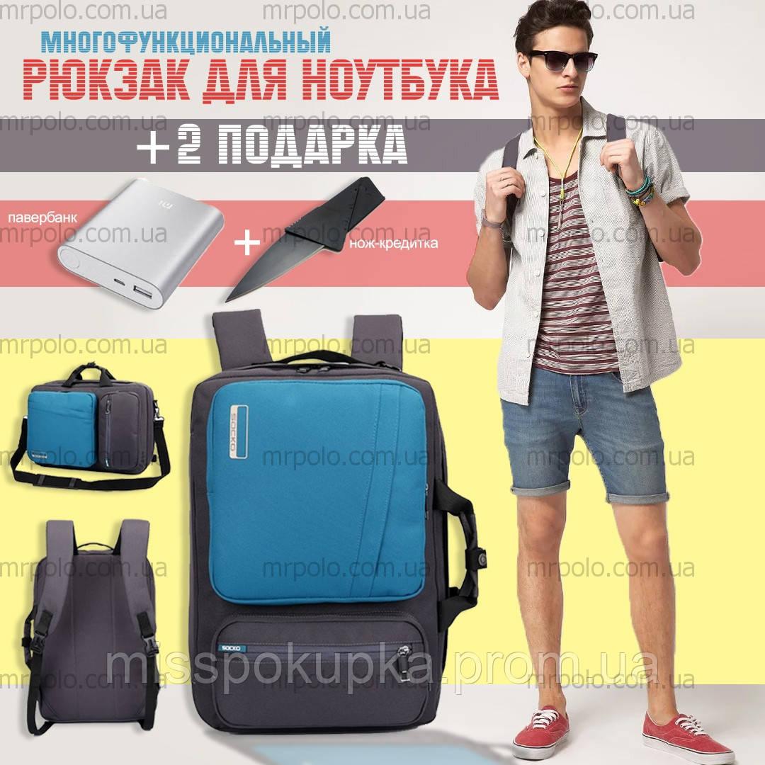 Городской рюкзак socko черный с голубим карманом