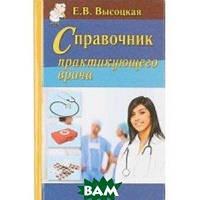 Высоцкая Елена Викторовна Справочник практикующего врача