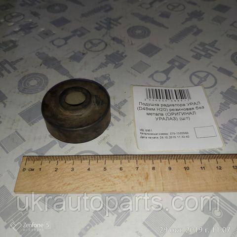 Подушка радиатора УРАЛ (D48мм H20) резиновая без метала (ОРИГИНАЛ УРАЛАЗ) (375-1302060)